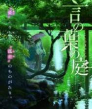 Khu Vườn Ngôn Từ ()