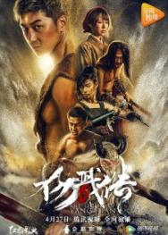 Huyền Thoại Dương Tiễn (2019)