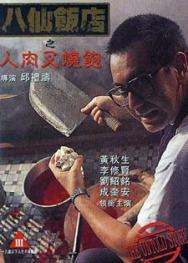 Bánh Bao Nhân Thịt Người 1 (1993)