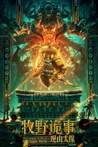 The Legend Of Muye Tomb Seeking Master 2021 -  Mục Dã Quỷ Sự: Quan Sơn Thái Bảo
