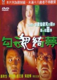 Ác Mộng Đêm Hè (1999)