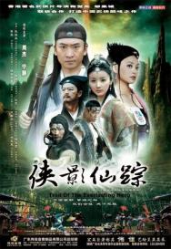 Hiệp Ảnh Tiên Tông (2004)