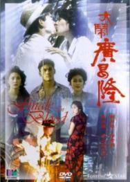 Finale in Blood (1993)