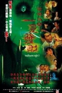 Âm Dương Lộ 5 (1999)