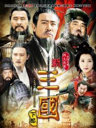 [TMTV] Tân Tam Quốc Diễn Nghĩa (2010)