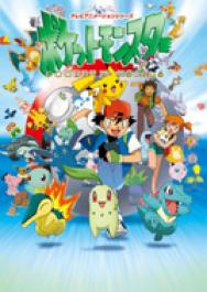Pokemon: Bửu Bối Thần Kỳ (Phần 4) ()