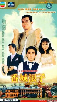 Hương Thành Lãng Tử (1982) ()