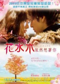 Hoa Thủy Mộc (2010)