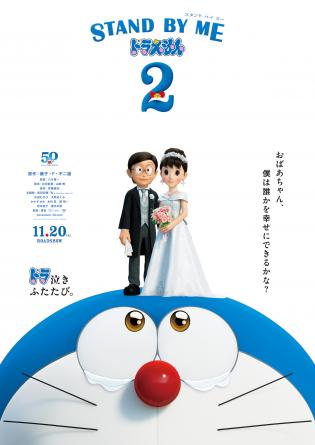 Stand by Me Doraemon 2 2020 Đôi Bạn Thân Phần 2